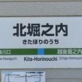 Photos: 北堀之内駅 Kita-Horinouchi Sta.