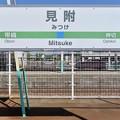 見附駅 Mitsuke Sta.