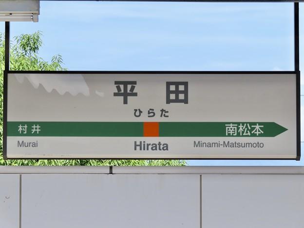 平田駅 Hirata Sta.