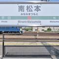 Photos: 南松本駅 Minami-Matsumoto Sta.