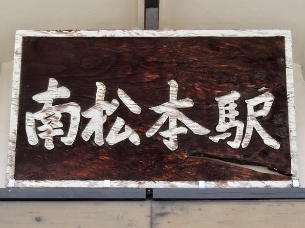 南松本駅 Minami-Matsumoto Sta.