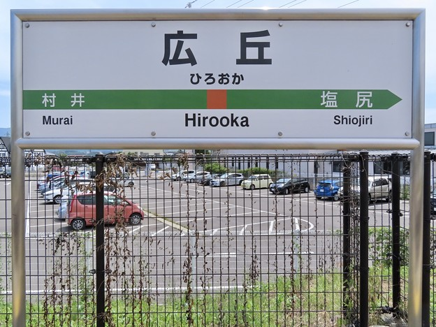 広丘駅 Hirooka Sta.