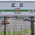 Photos: 広丘駅 Hirooka Sta.