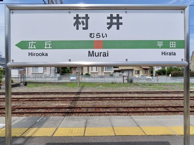 村井駅 Murai Sta.