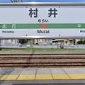 Photos: 村井駅 Murai Sta.