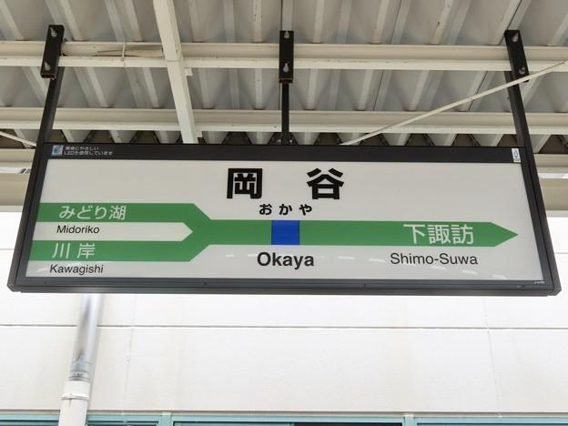 岡谷駅 Okaya Sta.