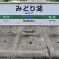 みどり湖駅 Midoriko Sta.