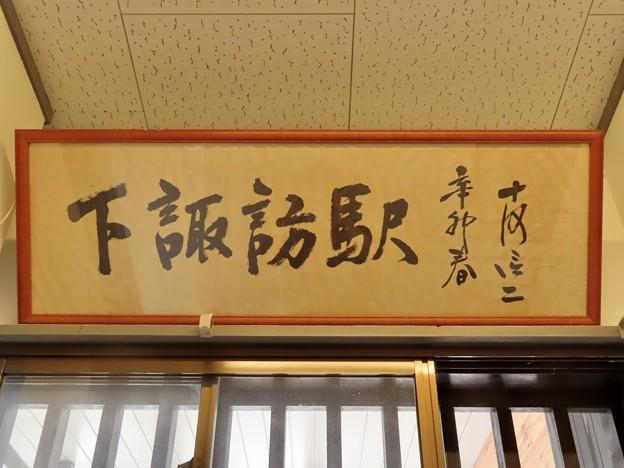 下諏訪駅 Shimo-Suwa Sta.