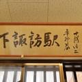 Photos: 下諏訪駅 Shimo-Suwa Sta.