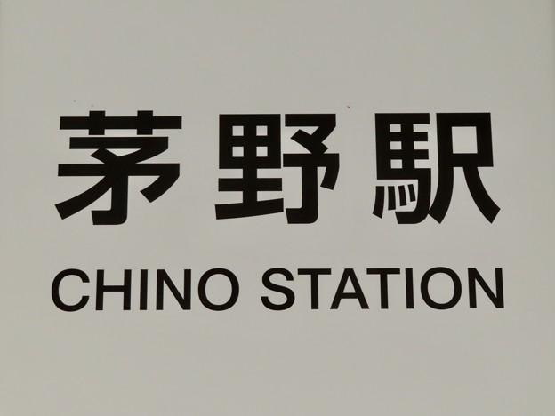 茅野駅 Chino Sta.