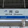 Photos: 岡山駅 Okayama Sta.