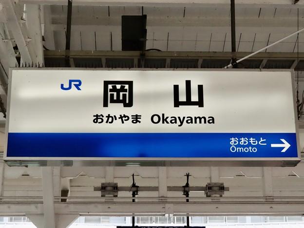 岡山駅 Okayama Sta.