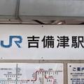 Photos: 吉備津駅 Kibitsu Sta.
