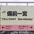 Photos: 備前一宮駅 Bizen-Ichinomiya Sta.