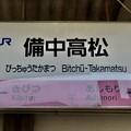 Photos: 備中高松駅 Bitchu-Takamatsu Sta.