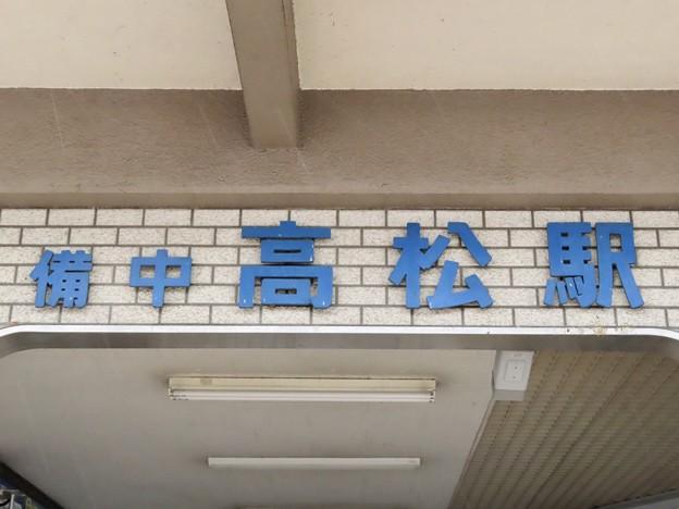 備中高松駅 Bitchu-Takamatsu Sta.