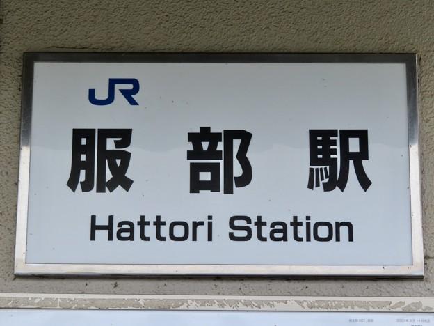 服部駅 Hattori Sta.
