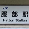 Photos: 服部駅 Hattori Sta.