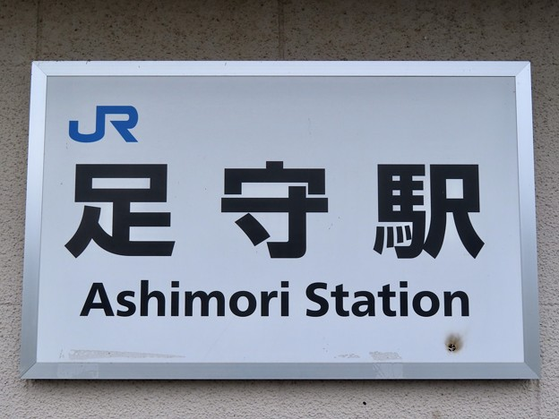 足守駅 Ashimori Sta.
