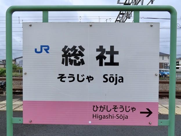 総社駅 Soja Sta.