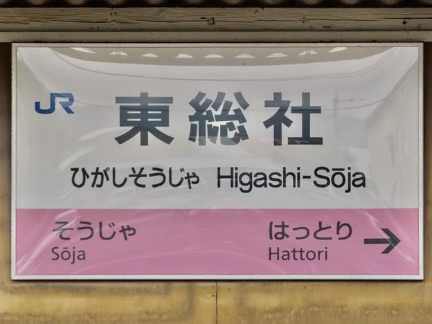 東総社駅 Higashi-Soja Sta.