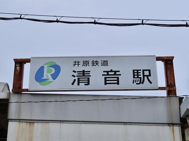 清音駅 Kiyone Sta.