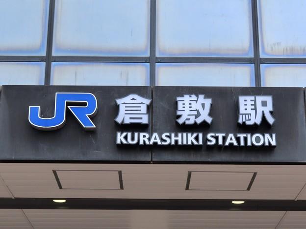 倉敷駅 Kurashiki Sta.