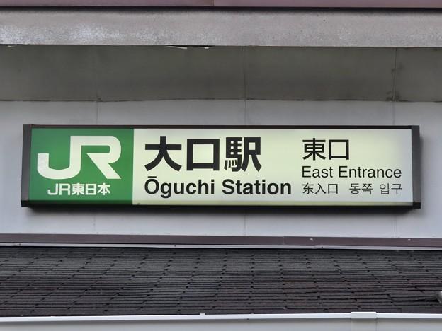 大口駅 Oguchi Sta.
