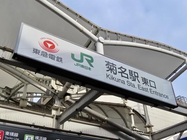 菊名駅 Kikuna Sta.