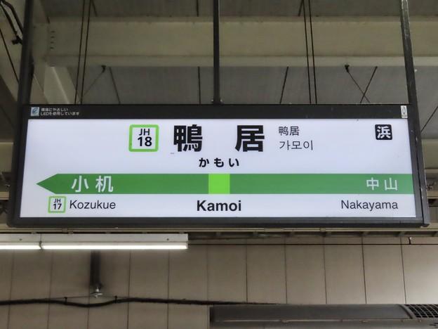 鴨居駅 Kamoi Sta.