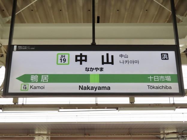 中山駅 Nakayama Sta.