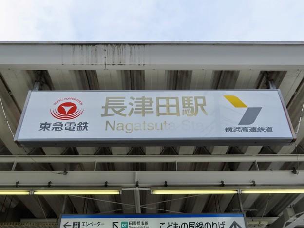 長津田駅 Nagatsuta Sta.