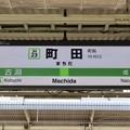 Photos: 町田駅 Machida Sta.