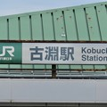 古淵駅 Kobuchi Sta.
