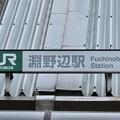 淵野辺駅 Fuchinobe Sta.
