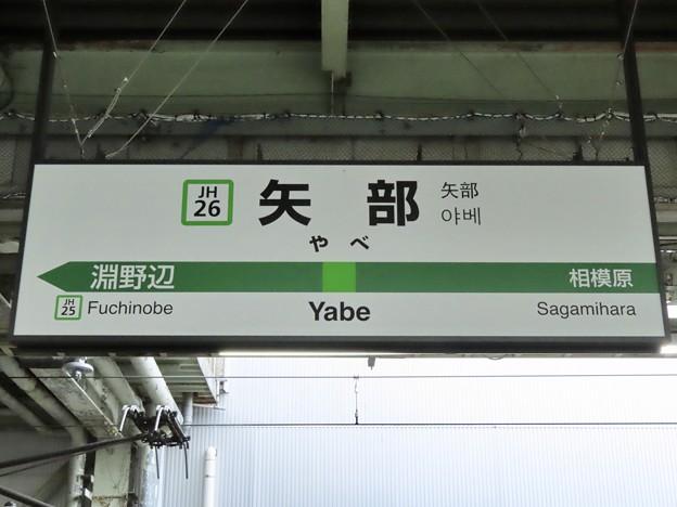 Photos: 矢部駅 Yabe Sta.