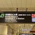 空港第2ビル駅 Narita Airport Terminal 2・3 Sta.