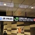 Photos: 空港第2ビル駅 Narita Airport Terminal 2・3 Sta.