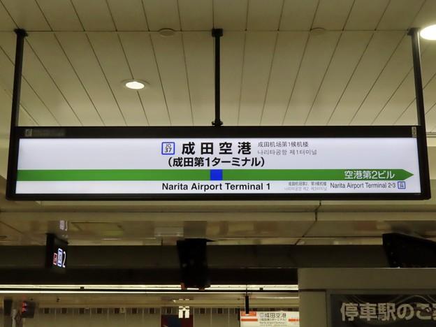 Photos: 成田空港駅 Narita Airport Terminal 1 Sta.