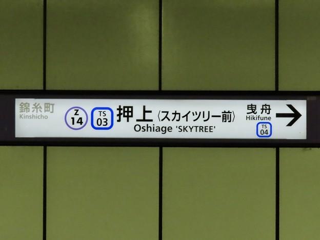 押上駅 Oshiage Sta.