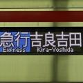 名鉄名古屋本線 急行:吉良吉田行き