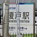 Photos: 榎戸駅 ENOKIDO Sta.