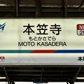 本笠寺駅 MOTO KASADERA Sta.