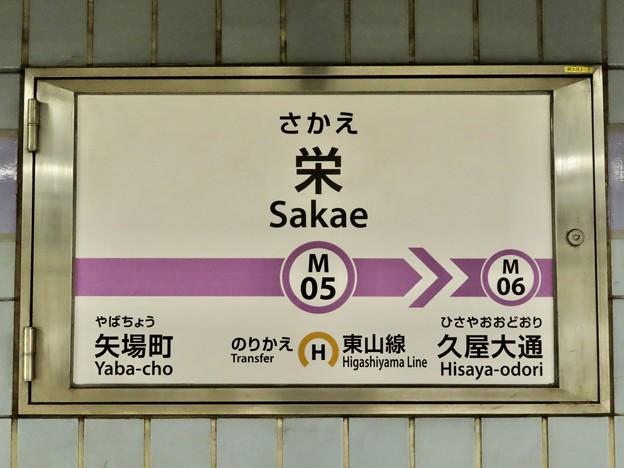 栄駅 Sakae Sta.