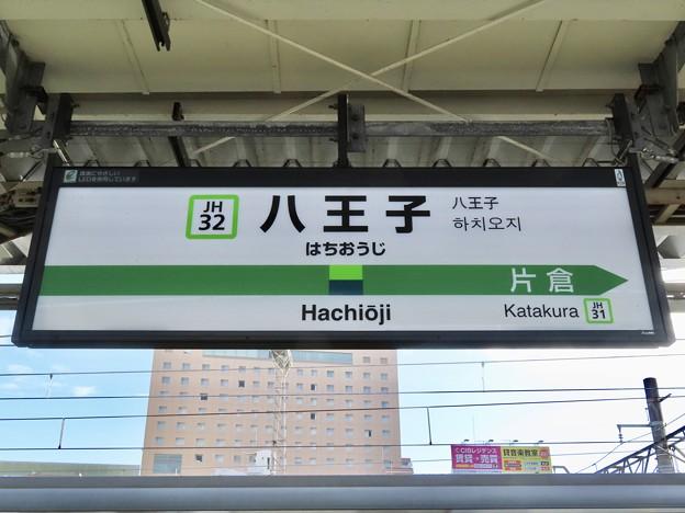 八王子駅 Hachioji Sta.