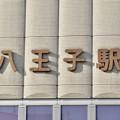 Photos: 八王子駅 Hachioji Sta.