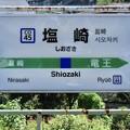 塩崎駅 Shiozaki Sta.