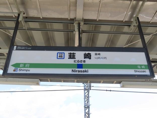 韮崎駅 Nirasaki Sta.