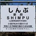 新府駅 Shimpu Sta.