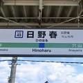日野春駅 Hinoharu Sta.